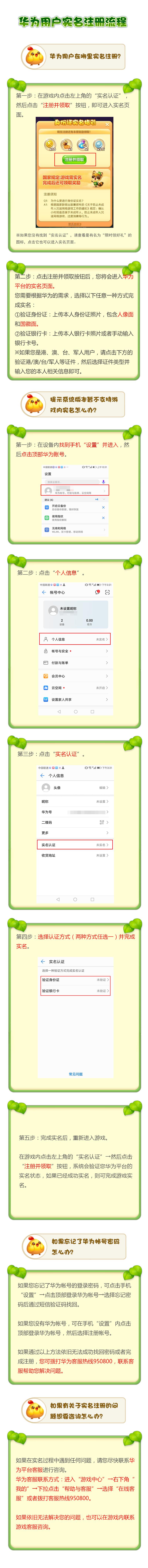 实名注册流程(华为).png