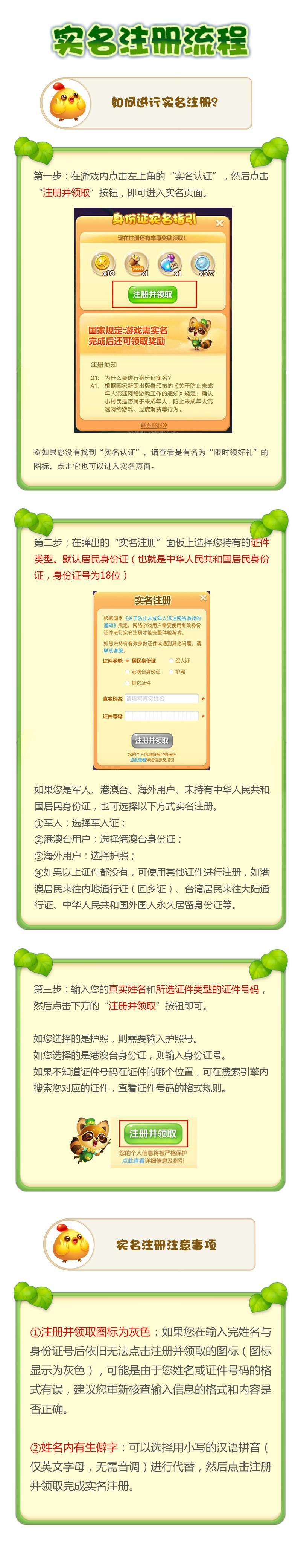 实名注册流程(安卓其他).png