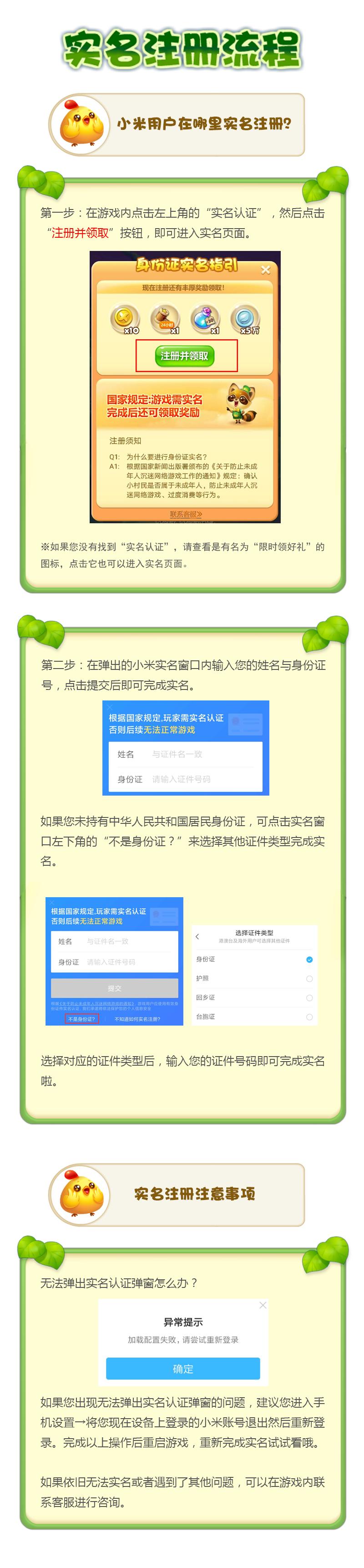 实名注册流程(小米).png